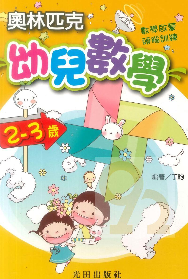 光田奧林匹克幼兒數學(2-3歲)