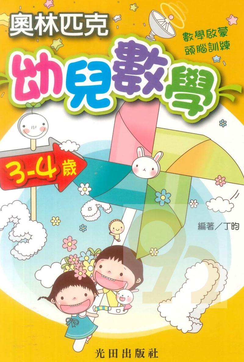 光田奧林匹克幼兒數學(3-4歲)