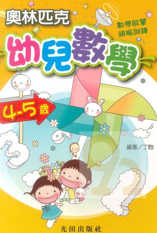 光田奧林匹克幼兒數學(4-5歲)