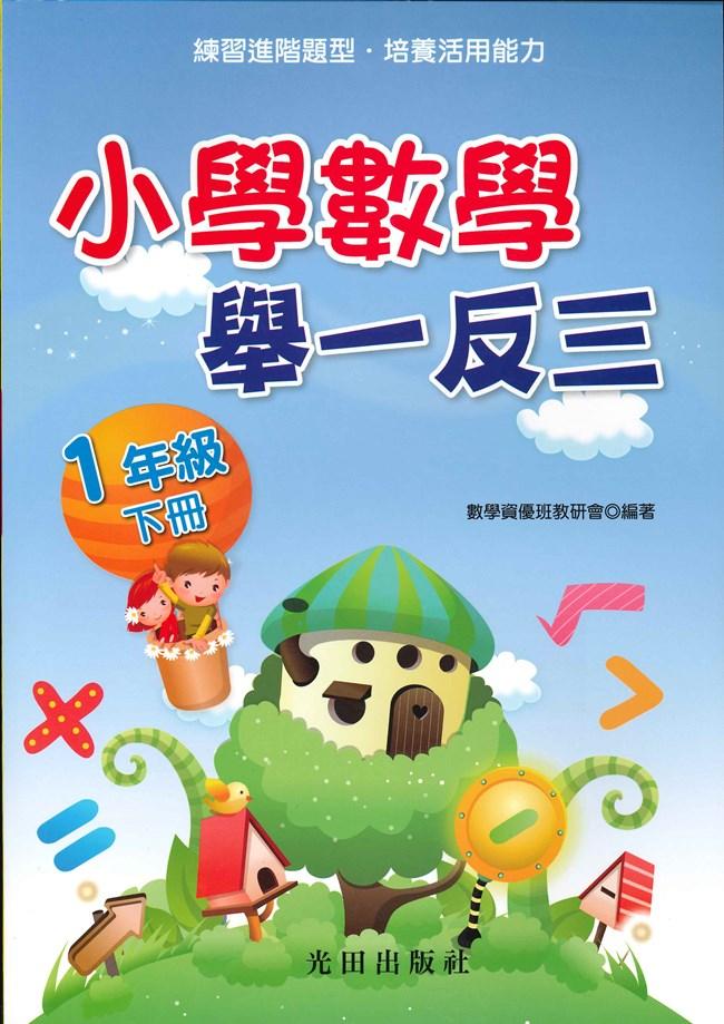 光田國小數學舉一反三1年級下冊