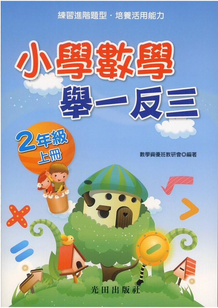 光田國小數學舉一反三2年級上冊