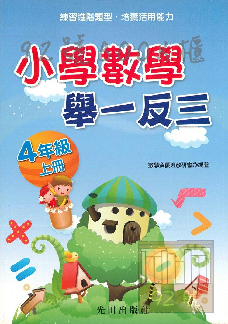 光田國小數學舉一反三4年級上冊