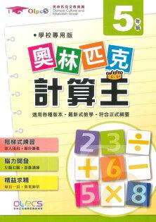 蔡坤龍國小奧林匹克計算王5年級