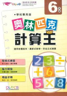 蔡坤龍國小奧林匹克計算王6年級