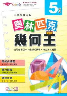 蔡坤龍國小奧林匹克幾何王5年級