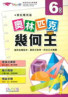 蔡坤龍國小奧林匹克幾何王6年級