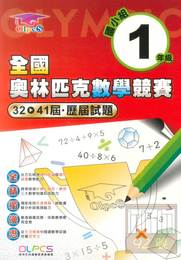 蔡坤龍國小奧林匹克競賽試題第32~41屆-國小組1年級