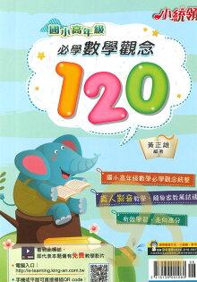 92號BOOK櫃-參考書專賣店:開朗國小高年級必學數學觀念120