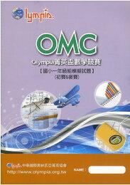 奧林匹亞OMC菁英盃數學競賽模擬試題國小1年級(初賽&複賽)