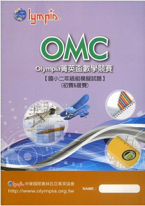 奧林匹亞OMC菁英盃數學競賽模擬試題國小2年級(初賽&複賽)