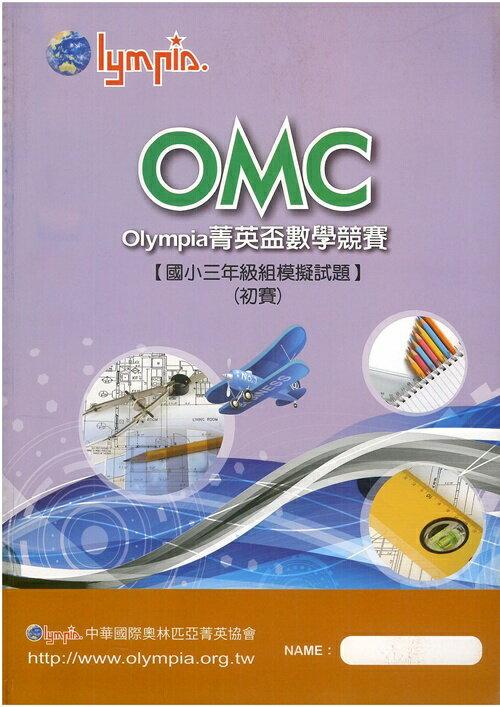 奧林匹亞OMC菁英盃數學競賽模擬試題國小3年級^(初賽^)