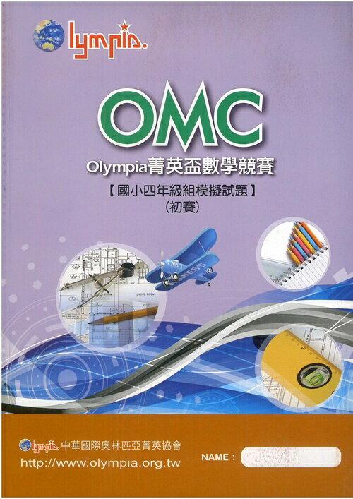 奧林匹亞OMC菁英盃數學競賽模擬試題國小4年級(初賽)