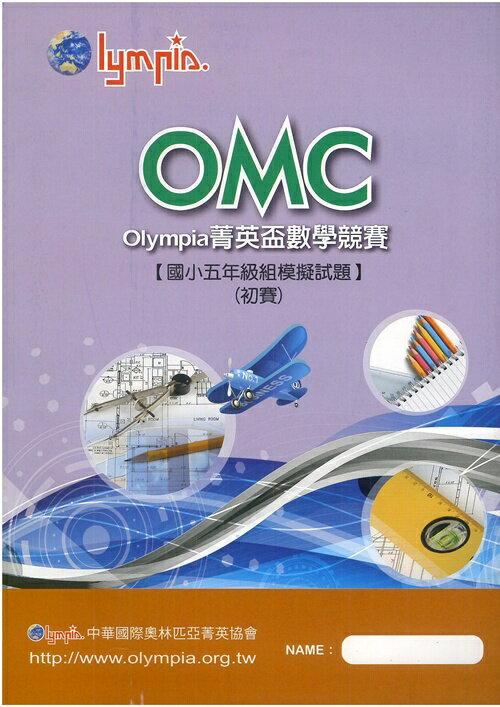 奧林匹亞OMC菁英盃數學競賽模擬試題國小5年級(初賽)