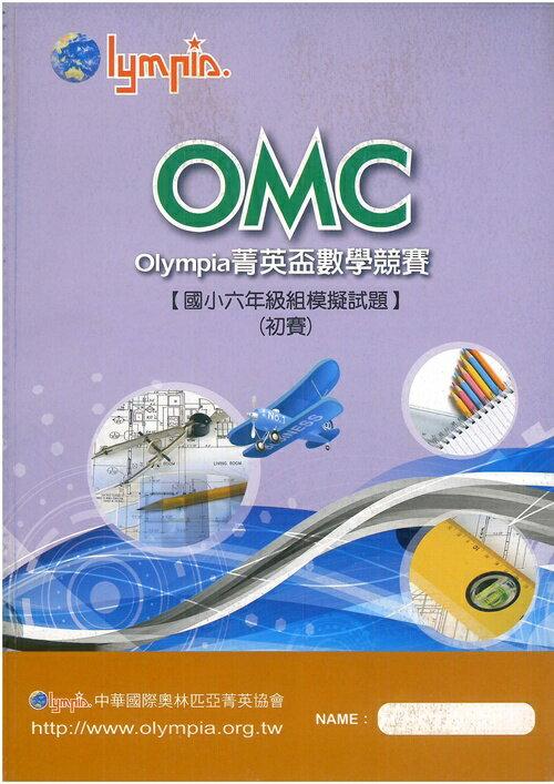 奧林匹亞OMC菁英盃數學競賽模擬試題國小6年級^(初賽^)