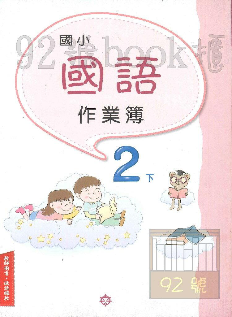 南一國小作業簿國語2下(教師版)