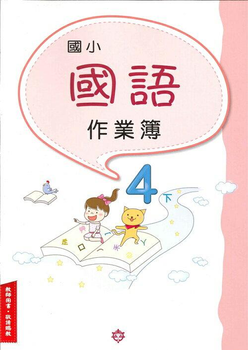 南一國小作業簿國語4下(教師版)