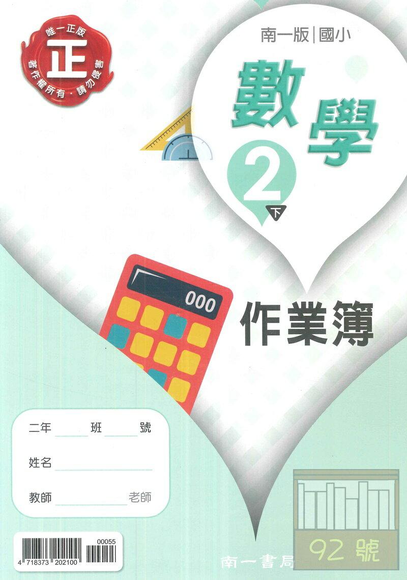 南一國小作業簿數學2下(無解答)