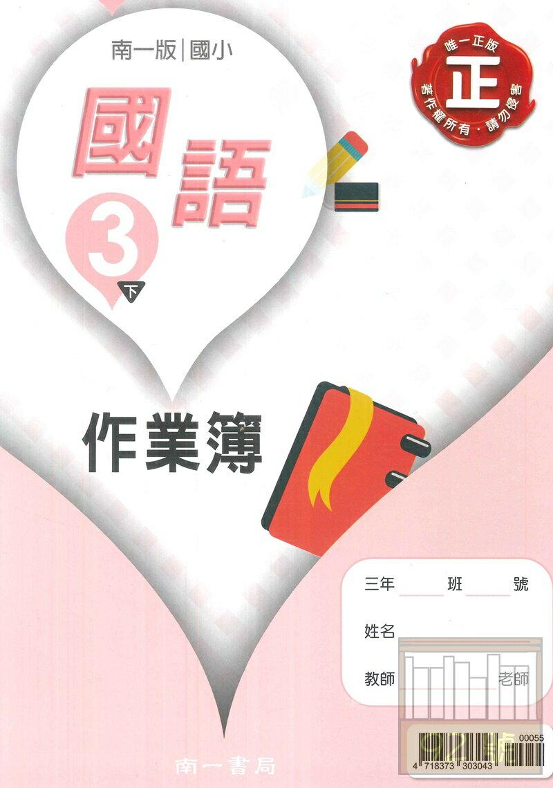 南一國小作業簿國語3下(無解答)