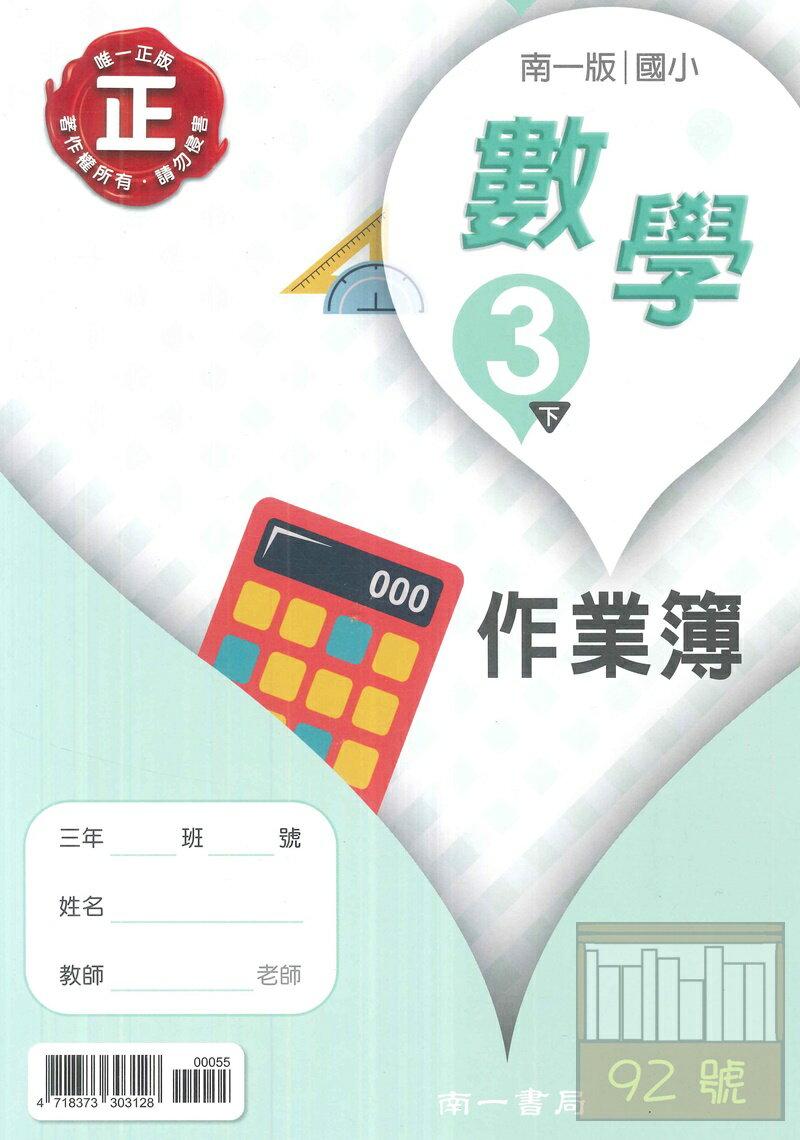 南一國小作業簿數學3下(無解答)