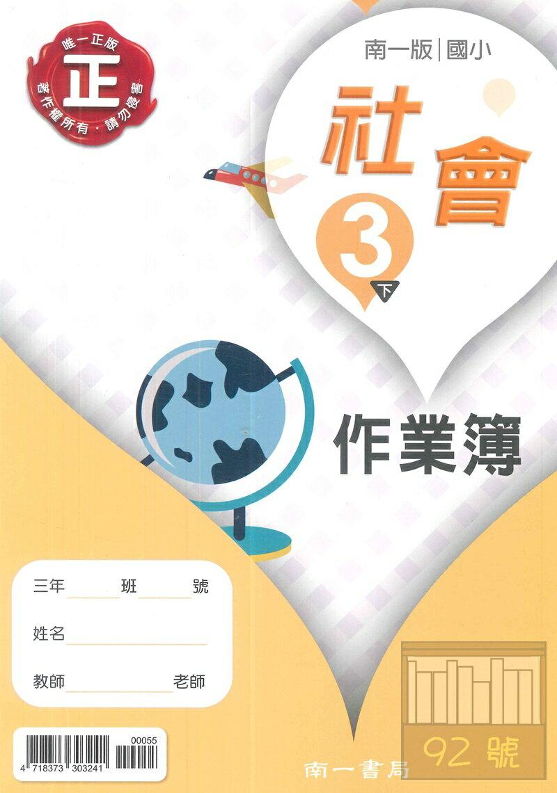 南一國小作業簿社會3下(無解答)