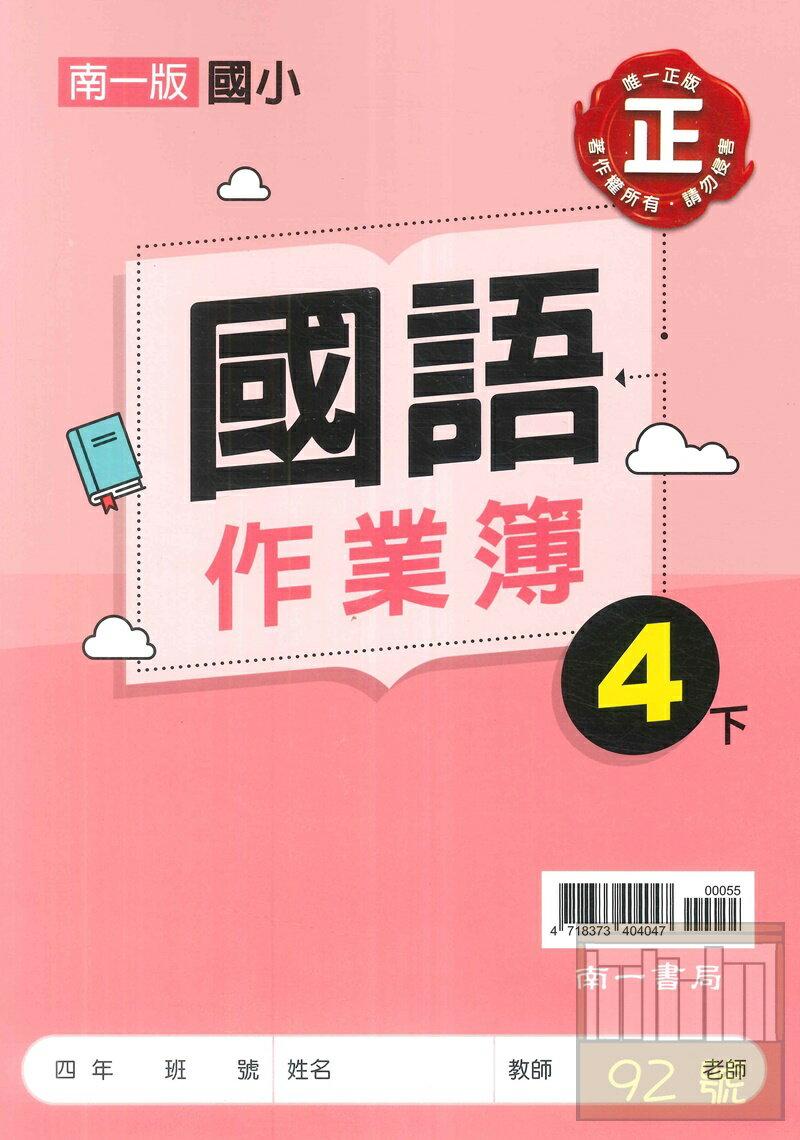 南一國小作業簿國語4下(無解答)