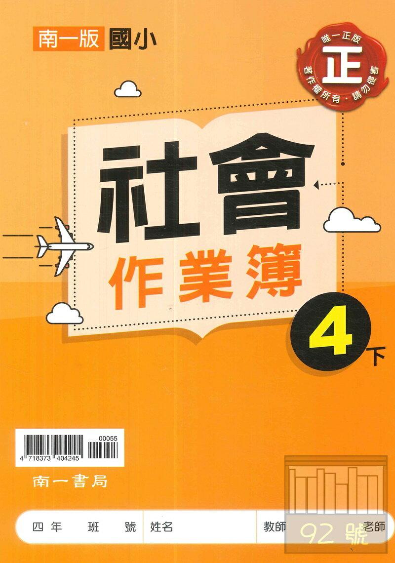 南一國小作業簿社會4下(無解答)