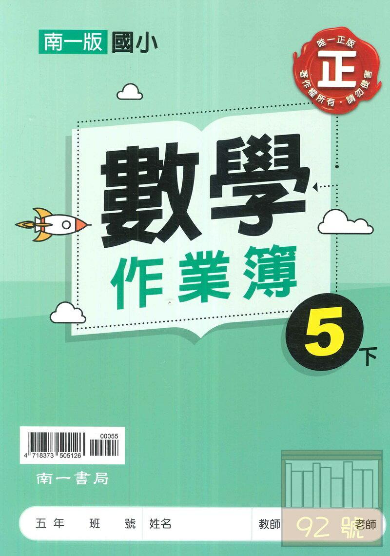 南一國小作業簿數學5下(無解答)