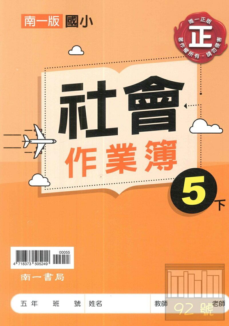 南一國小作業簿社會5下(無解答)