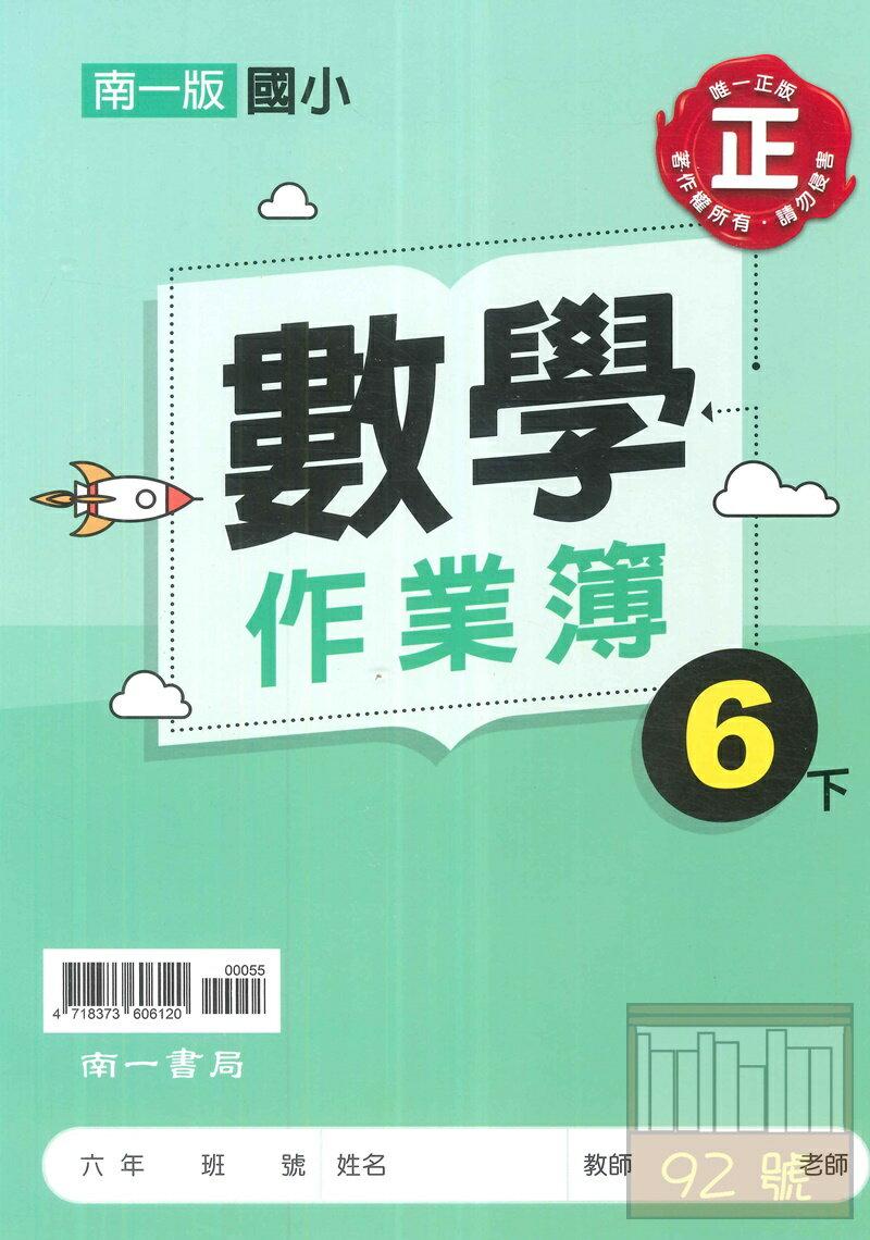 南一國小作業簿數學6下(無解答)