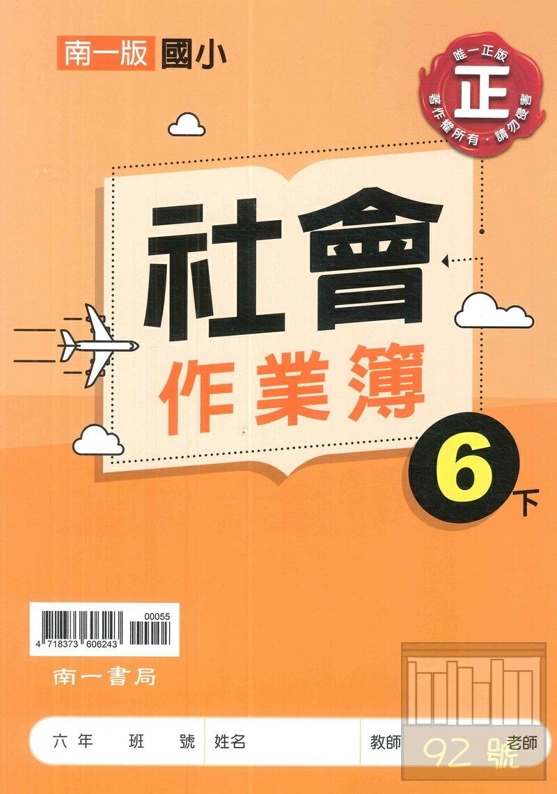 南一國小作業簿社會6下(無解答)