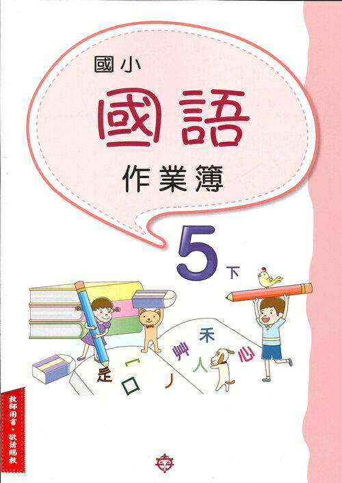 南一國小作業簿國語5下(教師版)