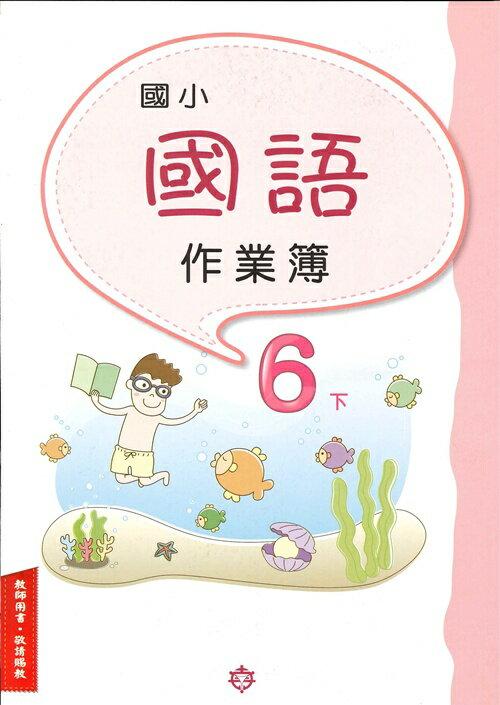 南一國小作業簿國語6下(教師版)