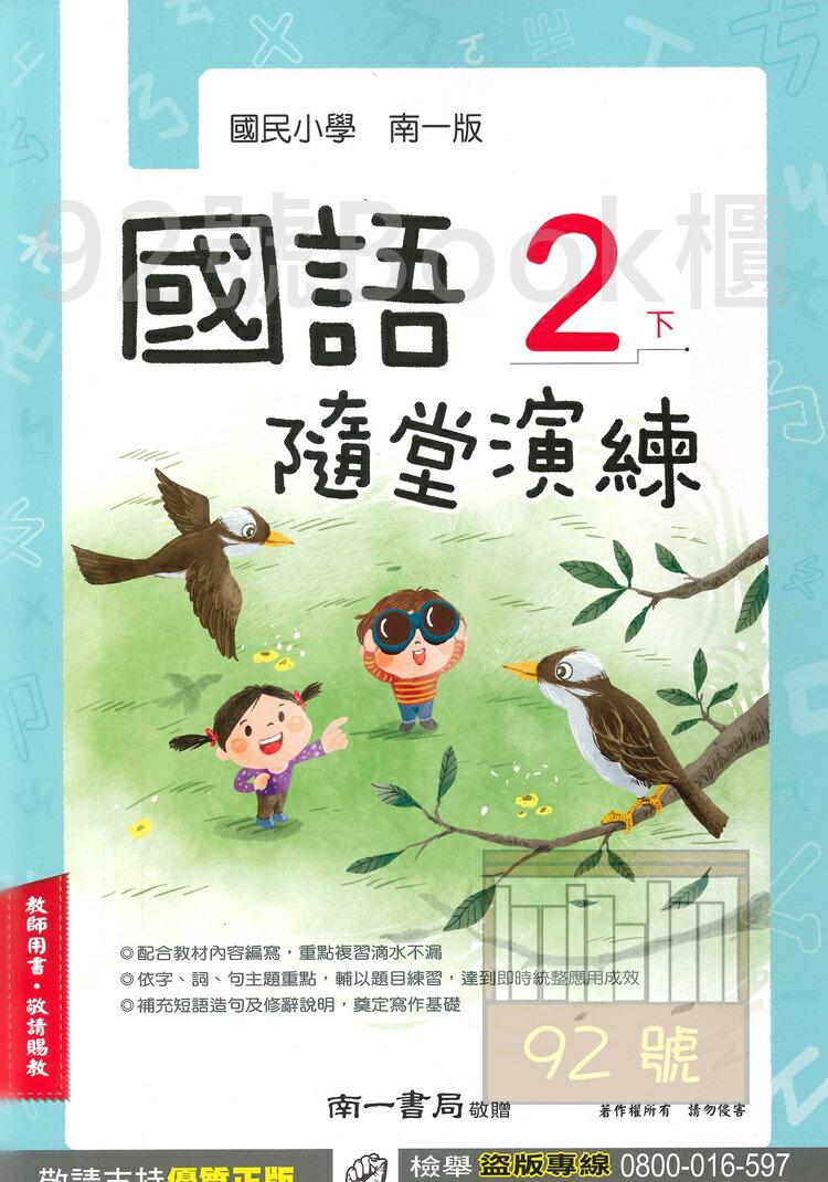 南一國小隨堂演練國語2下(教師版)