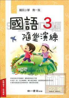南一國小隨堂演練國語3上(教師版)
