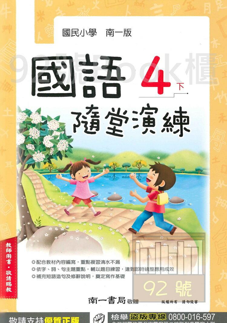 南一國小隨堂演練國語4下(教師版)