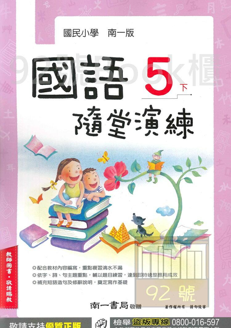 南一國小隨堂演練國語5下(教師版)