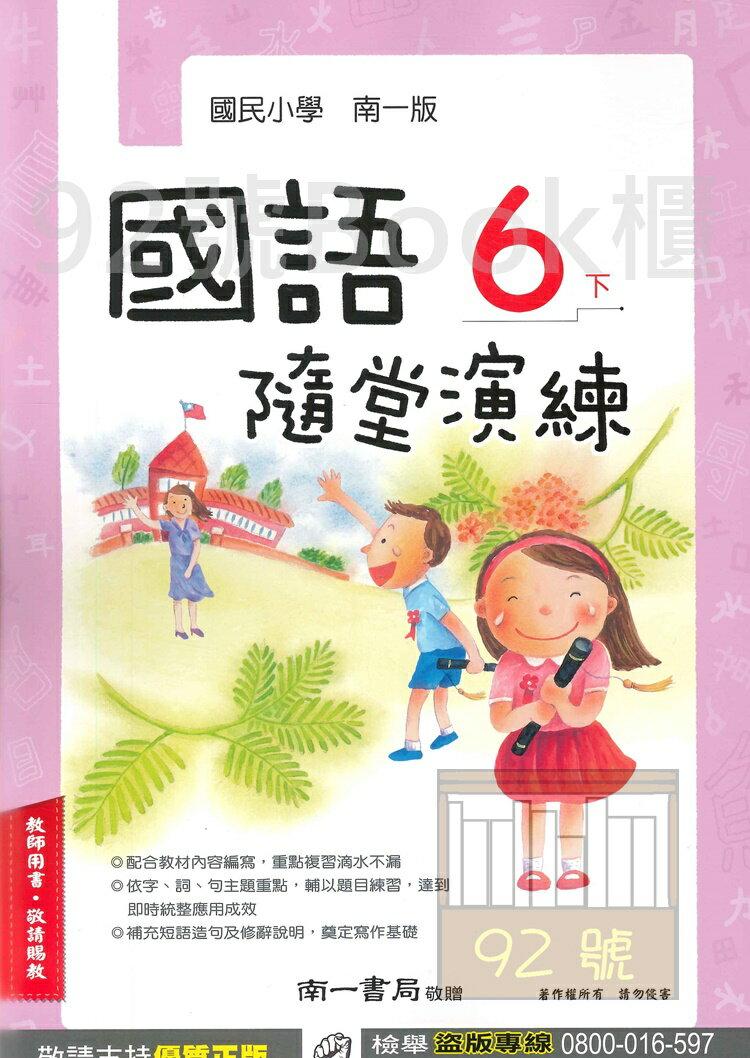 南一國小隨堂演練國語6下(教師版)
