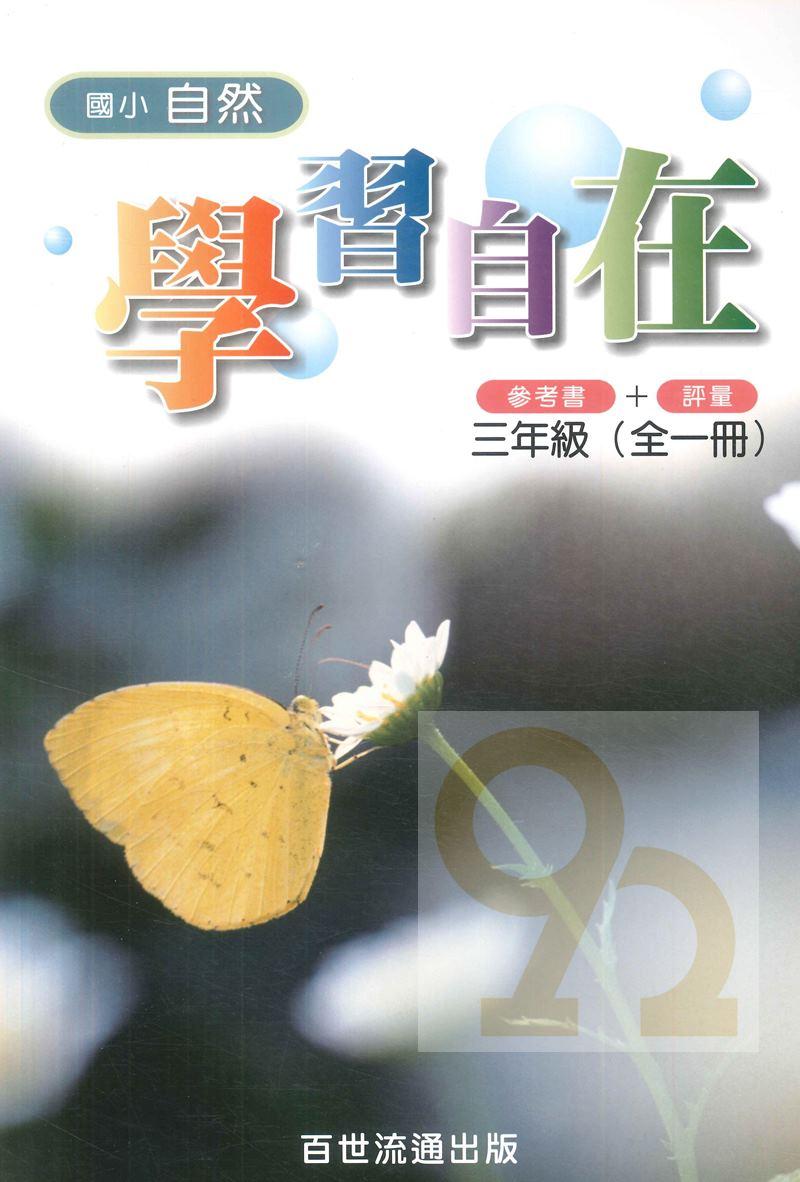 王百世國小自然學習自在三年級