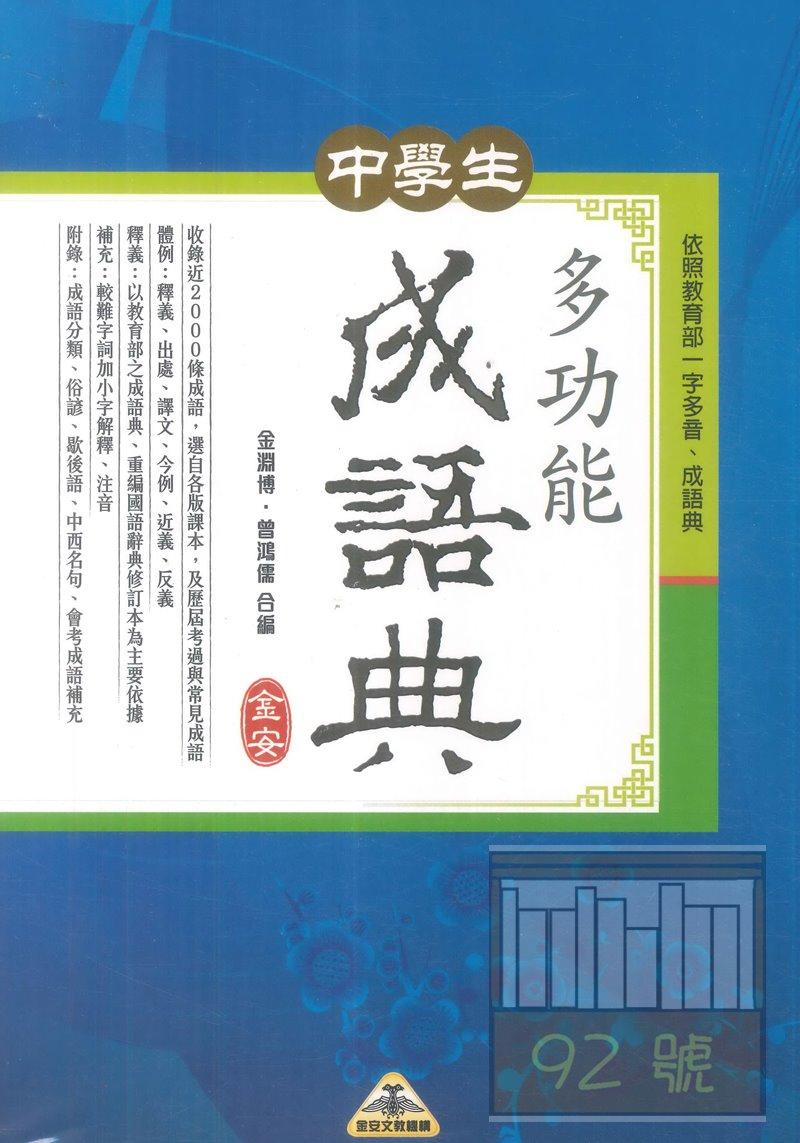 金安國中中學生多功能成語典