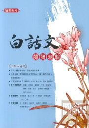 金安國中白話文閱讀測驗