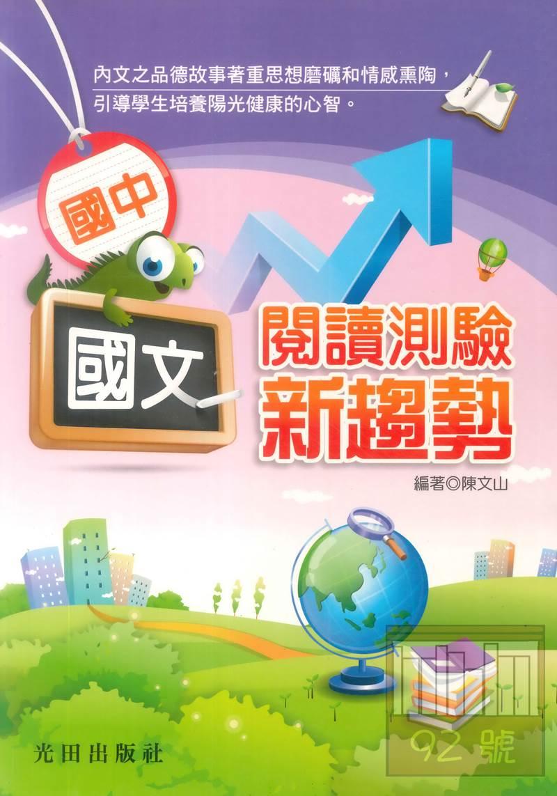 光田國中國文閱讀測驗新趨勢