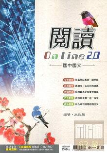 南億國中國文閱讀OnLine2.0
