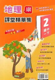 奇鼎國中課堂精華集康版地理1下