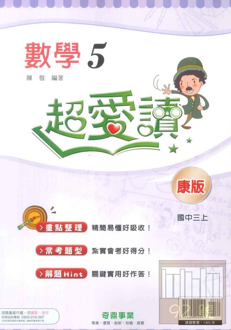 奇鼎國中超愛讀康版理化  地科3上