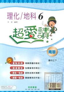 92號BOOK櫃-參考書專賣店:奇鼎國中超愛讀南版理化地科3下