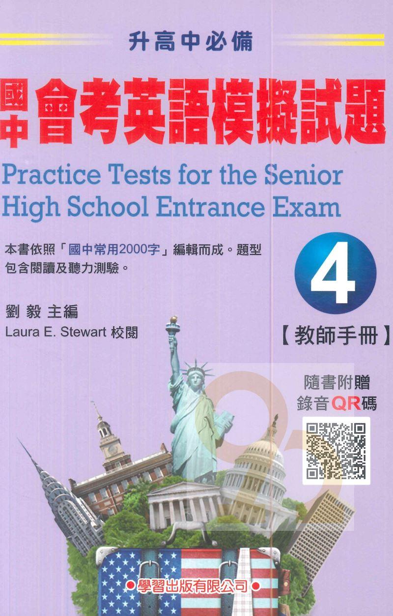 學習國中會考英語模擬試題4(教師手冊)