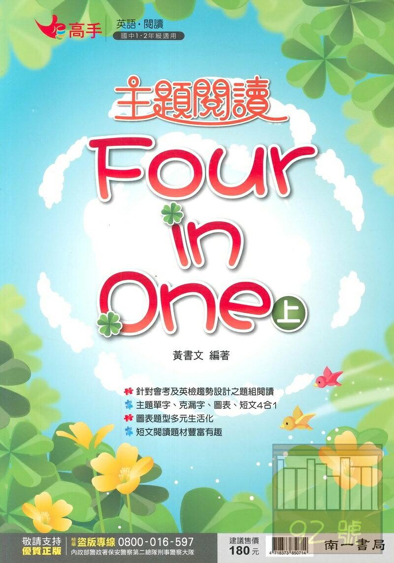 南一國中高手主題閱讀Four in One 上