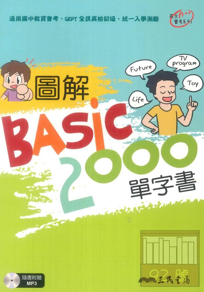 三民國中圖解BASIC 2000單字書