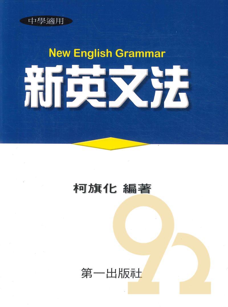 第一新英文法