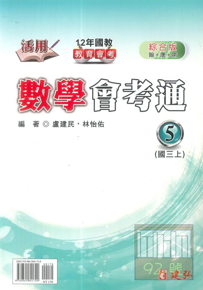 建弘國中活用會考通 合版數學3上